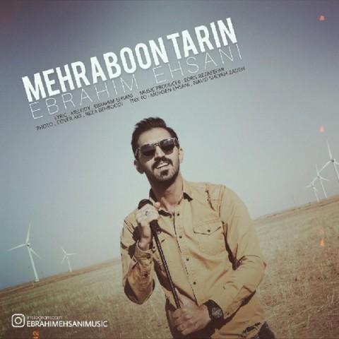 دانلود موزیک جدید ابراهیم احسانی مهربون ترین