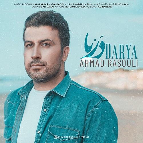 دانلود موزیک جدید احمد رسولی دریا