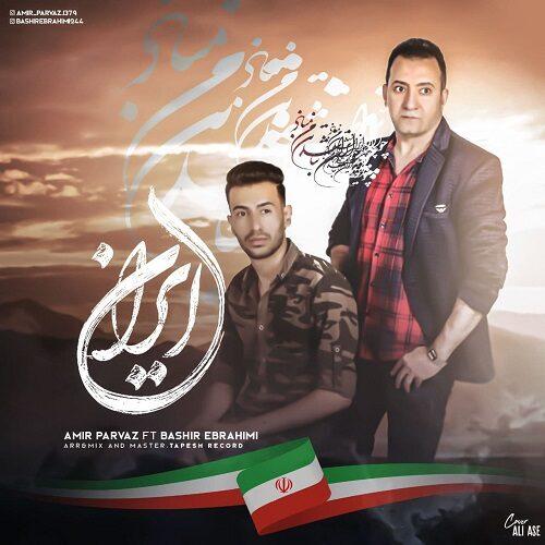 دانلود موزیک جدید امیر پرواز و بشیر ابراهیمی ایران