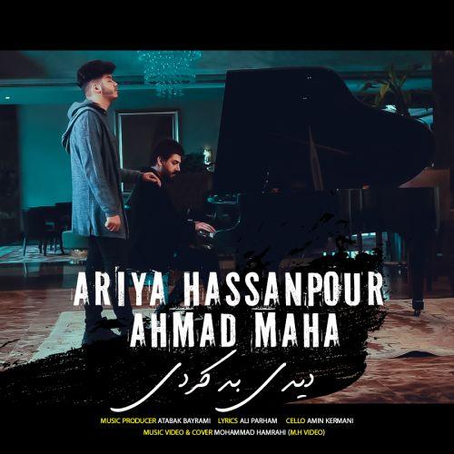 دانلود موزیک جدید آریا حسن پور و احمد ماها دیدی بد کردی