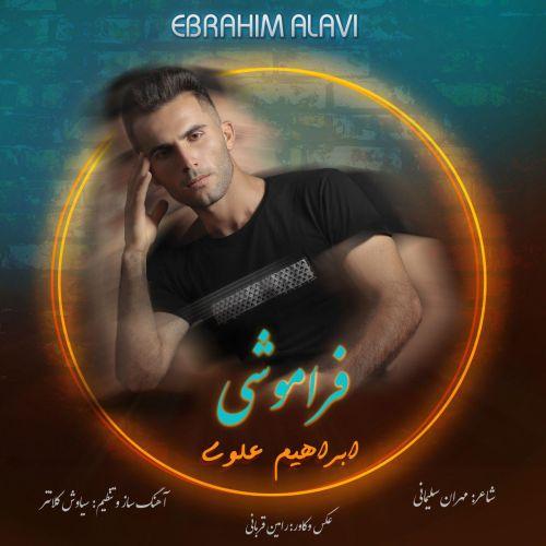 دانلود موزیک جدید ابراهیم علوی فراموشی