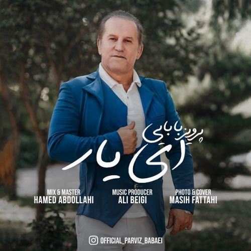 دانلود موزیک جدید پرویز بابایی ای یار