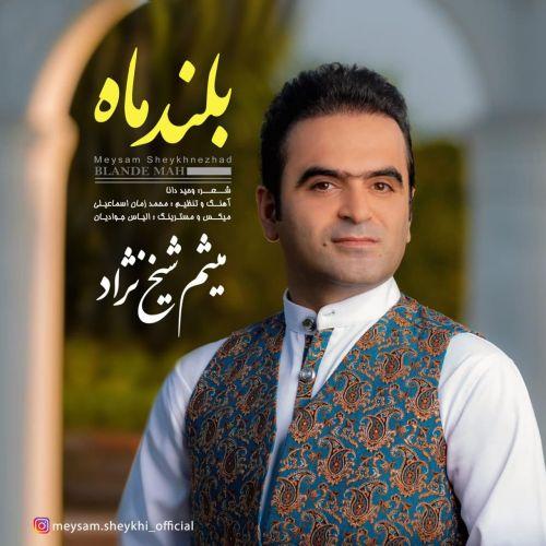 دانلود موزیک جدید میثم شیخ نژاد بلند ماه