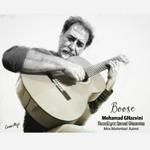 دانلود موزیک جدید محمد قزوینی بوسه