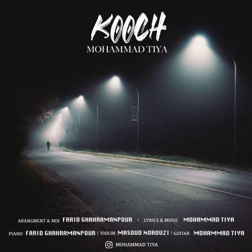 دانلود موزیک جدید محمد تیا کوچ